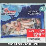 Магазин:Перекрёсток,Скидка:Коктейль из морепродуктов Бухта изобилия