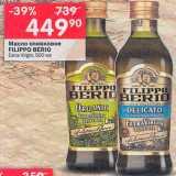 Скидка: Масло оливковое Filippo Berio