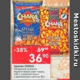 Магазин:Перекрёсток,Скидка:Арахис Chaka
