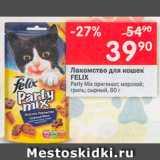 Магазин:Перекрёсток,Скидка:Лакомство для кошек Felix