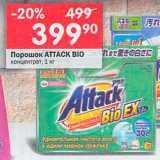 Скидка: Стиральный порошок Attack Bio