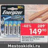 Скидка: Батарейка Energizer