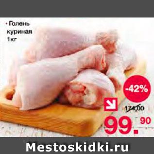 Акция - Голень куриная