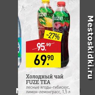 Акция - Холодный чай FUZE TEA лесные ягоды-гибискус, лимон-лeмoнграсс, 1,5л