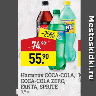 Акция - Напиток COCA-COLA, I COCA-COLA ZERO, FANTA, SPRITE