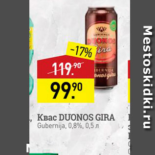 Акция - KBac DUONOS GIRA Gubernija, 0,8%, 0,5.