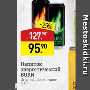 Акция - Напиток энергетический BURN Original, яблоко-киви,