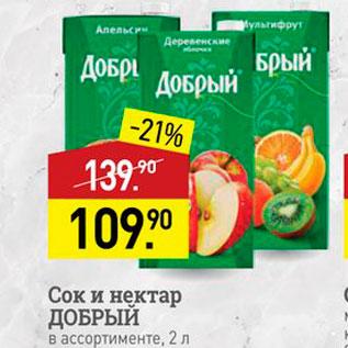 Акция - Сок и нектар ДОБРЫЙ в ассортименте, 2л