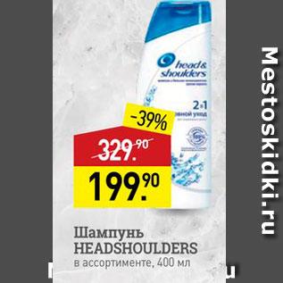 Акция - Шампунь HEADSHOULDERS