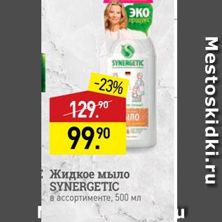 Акция - Жидкое мыло SYNERGETIC в ассортименте, 500 мл