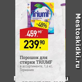 Акция - Порошок для стирки TRIUMF в ассортименте, 1,6 кг. Германия