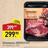 Мираторг Акции - Шницель МИРАТОРГ из говядины, 430 г