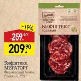 Мираторг Акции - Бифштекс МИРАТОРГ Фермерский бычок, говяжий, 290 г