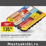 Мираторг Акции - Колбаски Чиполетти МИРАТОРГ Black Angus, с дижонской горчицей, 250 г