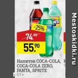 Скидка: Напиток COCA-COLA, I COCA-COLA ZERO, FANTA, SPRITE