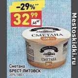 Скидка: СМЕТАНА Брест-Литовск