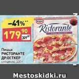 Магазин:Дикси,Скидка:Пицца DR.OETKER RISTORANTE