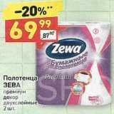 Скидка: Полотенца бумажные Зевa