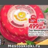 Скидка: Сыр Звенигородск Радость Вкуса, жирн. 45-50%, 1к