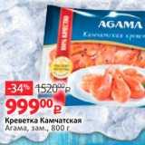 Скидка: Креветка Камчатская Агама, зам., 800 г