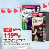 Скидка: Прокладки Дискрит ежедневные, в ассортименте, 50-60 шт.