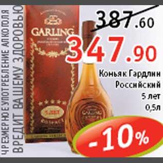 Коньяк Гарлинг Купить В Москве