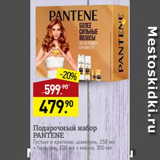 Акция - Подарочный набор PANTENE Густые и крепкие, шампунь, 250 мл + бальзам, 200 мл + маска, 300 мл