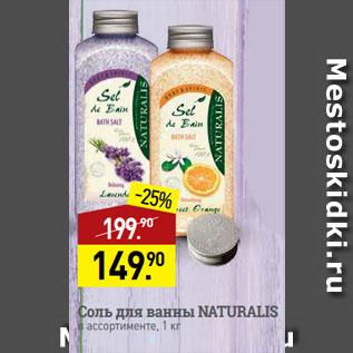 Акция - Соль для ванны NATURALIS