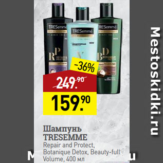 Акция - Шампунь TRESEMME Repair and Protect, Botanique Detox, Beauty-full Volume