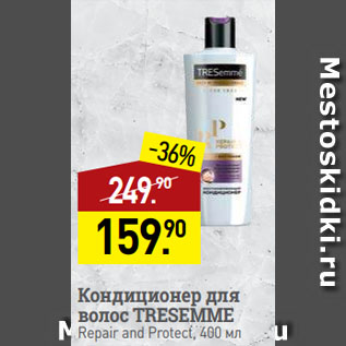 Акция - Кондиционер для волос TRESEMME Repair and Protect