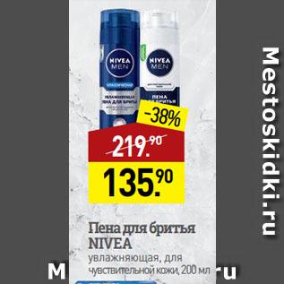 Акция - Пена для бритья NIVEA увлажняющая, для чувствительной кожи
