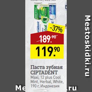 Акция - Паста зубная CIPTADENT Maxi, 12 plus Cool Mint, Herbal, White, Индонезия