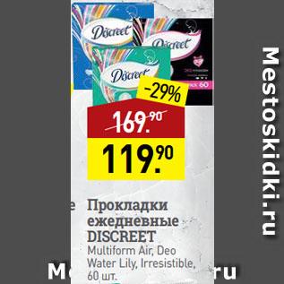 Акция - Прокладки ежедневные DISCREET Multiform Air, Deo Water Lily, Irresistible