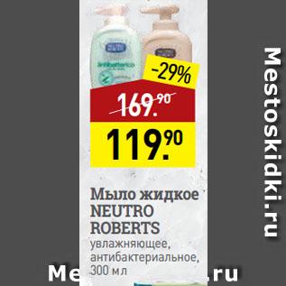 Акция - Мыло жидкое NEUTRO ROBERTS увлажняющее, антибактериальное