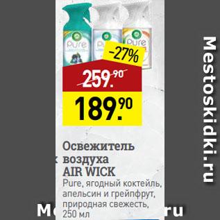 Акция - Освежитель воздуха AIR WICK Pure, ягодный коктейль, апельсин и грейпфрут, природная свежесть