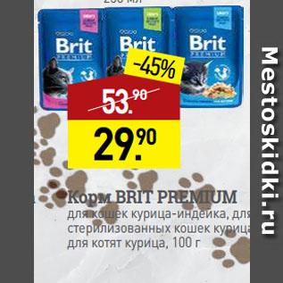 Акция - Корм BRIT PREMIUM для кошек курица-индейка, для стерилизованных кошек курица, для котят курица