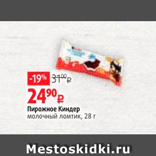 Акция - Пирожное Киндер молочный ломтик, 28 г