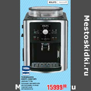 Акция кофемашина krups ea8010pe