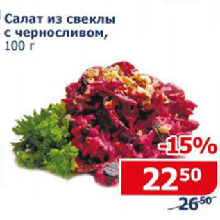 Салат из мяса свеклы чернослива
