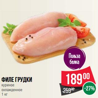 Акция - Филе грудки  куриное  охлажденное