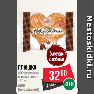 Акция - Плюшка  «Московская»  высший сорт     (БКК  Коломенский)