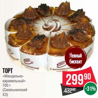 Акция - Торт «Миндально-карамельный» (Смольнинский ХЗ)