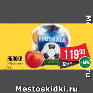 Акция - яблоки «Чемпион»
