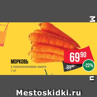 Акция - Морковь в полиэтиленовом пакете