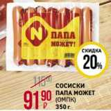 Магнит универсам Акции - Сосиски Папа Может (ОМПК)