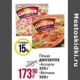 Магнит универсам Акции - Пицца Джузеппе Ассорти, 325 г/Ветчина 320 г