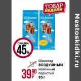 Магнит универсам Акции - Шоколад Воздушный молочный пористый