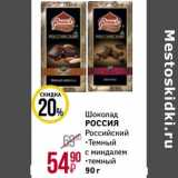 Магнит универсам Акции - Шоколад Россия