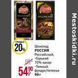 Магнит универсам Акции - Шоколад Россия Российский