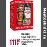 Магнит универсам Акции - Хайнц Соус барбекю + Кетчуп для гриля и шашлыка